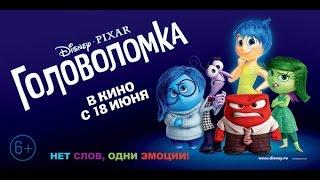 «Головоломка» — фильм в СИНЕМА ПАРК