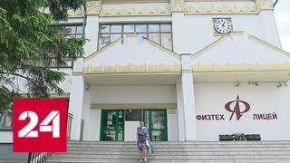Талантливым - скидки: образование в физтех-лицее имени Капицы решили сделать платным - Россия 24