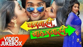 Gharwali Baharwali - Video JukeBOX - Rani Chattarjee & Hot Monalisa - Bhojpuri Hot Songs 2017