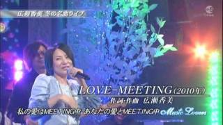 広瀬香美 LOVE-MEETING