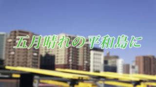 ボートレース平和島 http://www.heiwajima.gr.jp/ マクール杯 ヴィーナスシリーズ 第2戦 5/11木 12金 13土 14日 15月 16火 いよいよです! 始りますよお!第2戦! 公式HP ...
