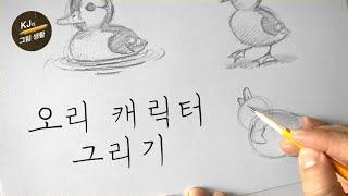 [그림그리기] 귀여운 동물 그리기. 아기오리 캐릭터