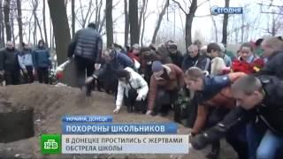 Похороны детей,погибших во время обстрела хохлами школы Донецка.(, 2014-11-09T21:40:25.000Z)