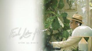 Special interview 2 : Feel Like Home เพลงใหม่จาก Atom ชนกันต์ feat. Burin Boonvisut