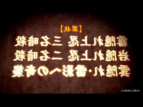 NARUTO Shippuuden: Movie 5: Blood Prison Short PV Trailer