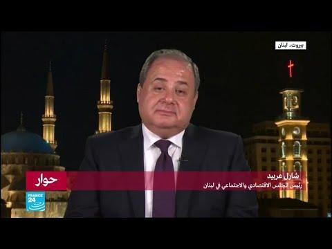شارل عربيد: الإرث الاقتصادي صعب في لبنان ونحتاج إلى مساعدات في إطار برنامج إصلاحي  - 20:00-2020 / 1 / 15