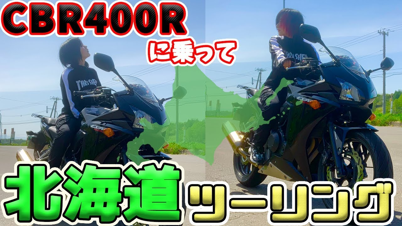 モトブログ】北海道は、雪より飯より まず2輪!【バイク女子