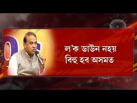 Lockdown & Night Curfews not to be imposed in Assam: Himanta Biswa Sarma
