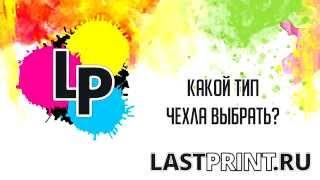 Какой тип чехла с фото выбрать?(Компания LASTPRINT предоставляет услуги печати на чехлах для телефона любых изображений и картинок. http://lastprint.ru..., 2015-11-05T13:32:46.000Z)