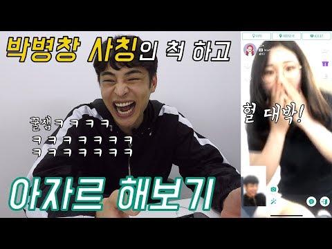 박병창 사칭인 척 하고 아자르 해보기ㅋㅋㅋㅋ(feat.조재원)
