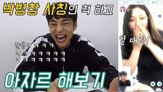 박병창 사칭인 척 하고 아자르 해보기ㅋㅋㅋㅋ(feat.조재원) thumbnail