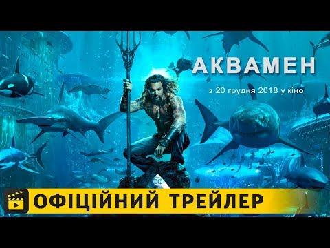 трейлер Аквамен (2018) українською