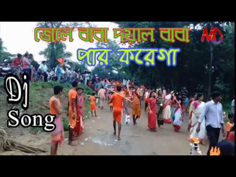 Bhole Baba Doyal Baba Par Karega 2018. Musical Dj Song,  Bengali