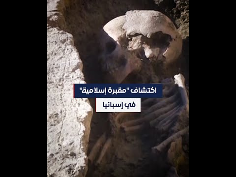 اكتشاف -مقبرة إسلامية- في إسبانيا