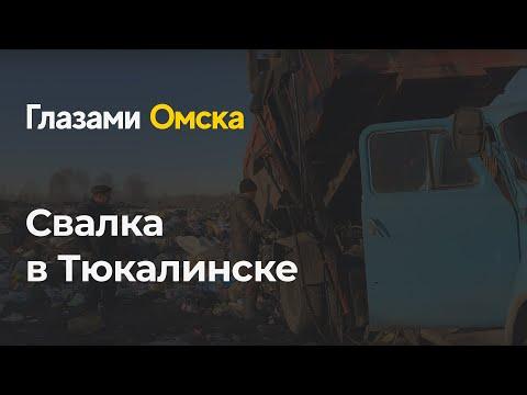 Свалка в Тюкалинске