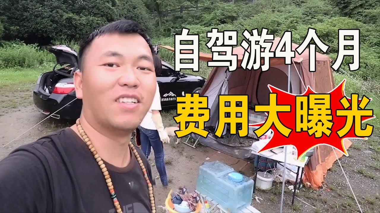 兩人一車自駕窮遊西藏130天,吃住都在車上,總花費多少錢【阿偉燕子旅行記】