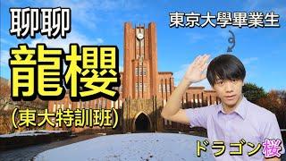 10年前,《東大特訓班》點燃了我追夢的熱情。 10年後的現在,日本正在播放日劇《東大特訓班》的第二季。 我們來聊一下吧~~ 如果你覺得這個影片對你有幫助的話, ...