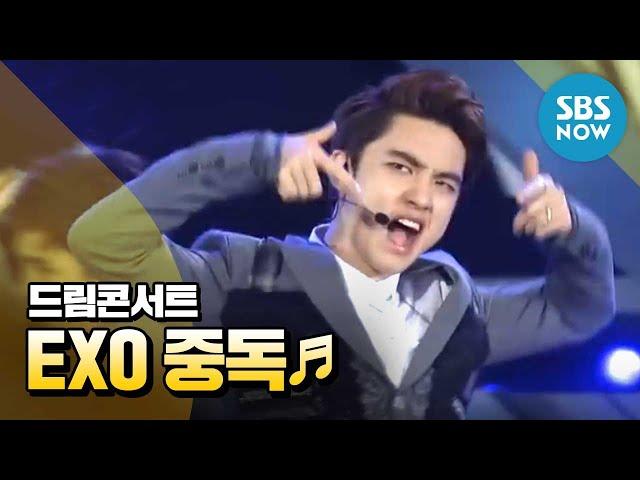 SBS 브라질 2014 특집 [드림콘서트] - EXO '중독'