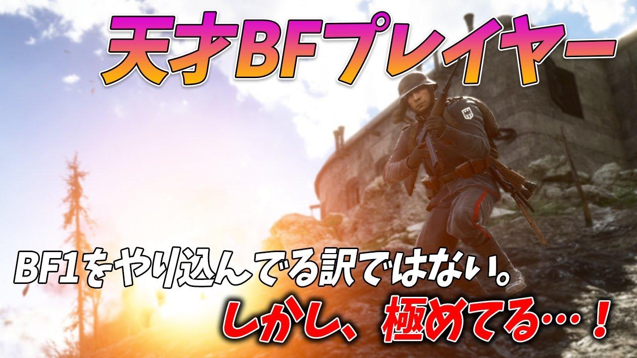 [BF1]BFV世界TOPクラスの男がBF1をプレイした結果…!【観戦モード】