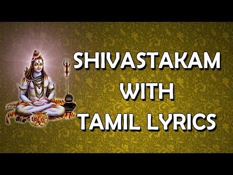 Shivashtakam With Tamil Lyrics - Lord Shiva   MAHA SHIVARATRI 2016