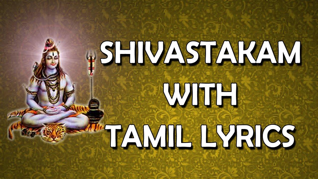 shiva stuti in tamil pdf