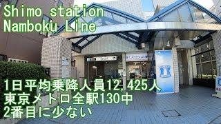 南北線 志茂駅に潜ってみた Shimo station Namboku Line