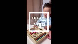 밥먹고 스탬프 놀이 (feat. 멜리사엔더그) Stam…