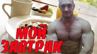 Завтрак для набора мышечной массы