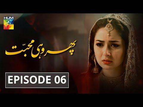 Phir Wohi Mohabbat Episode #06 HUM TV Drama