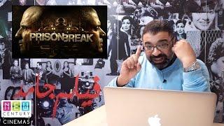 Prison Break Season 5 Trailer Reaction بالعربي   فيلم جامد