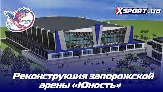 """Реконструкция запорожской арены """"Юность"""""""