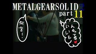 スニーキングミッション メタルギアソリッド2 サンズ・オブ・リバティ実況プレイpart11 thumbnail