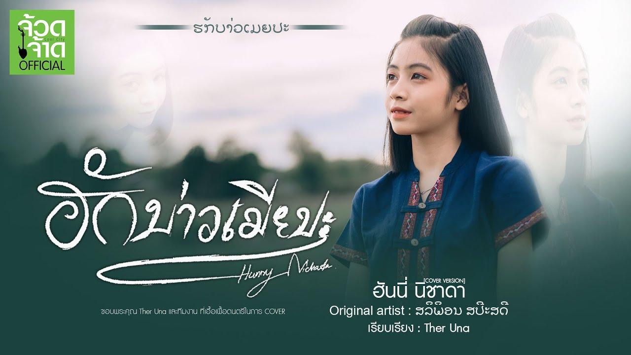ฮักบ่าวเมียปะ (ຮັັກບ່າວເມຍປະ) - ฮันนี่ นิชาดา【 COVER VERSION】original : สิลิพอน สีปะเสิด