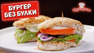 КУРБУРГЕР Рецепт сочного куриного бургера без булки