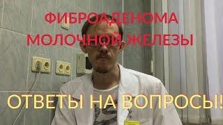 видео Аденома молочной железы
