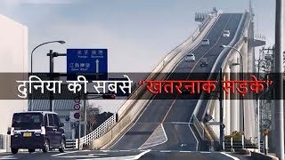 दुनिया की सबसे खतरनाक सड़के 5 Most Dangerous Roads In The World, You Would Never Want to Drive On