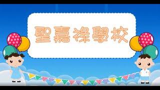 Publication Date: 2021-04-22 | Video Title: 學校宣傳影片:嘉祿學校知多少