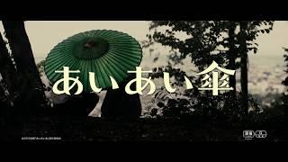 『あいあい傘』竹内まりや主題歌「小さな願い」入り特報映像