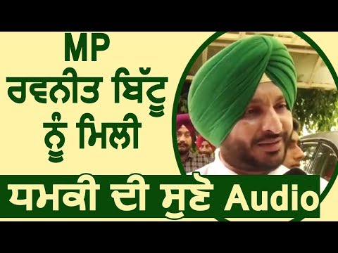 MP Ravneet Bittu को जान से मारने की मिली धमकी की सुनिए Audio