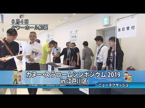 カヌースラロームシンポジウム in 江戸川区 オリンピック1年前イベント