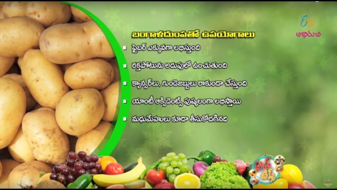 Potato Health Benefits - బంగాళాదుంప లో పోషకవిలువలు - Food Tips