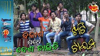 Khati Time Ep # 19 IIBikasha Pathe Desha Chalichi II ଖଟି ଟାଇମ II କଥା ଆମ ସମୟର Papu PoM PoM Creatio