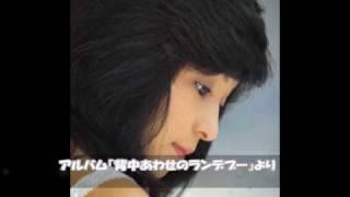 アルバム「背中あわせのランデブー」より.