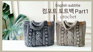 컴포트 미니 토트백 Part1 코바늘가방 crochet…
