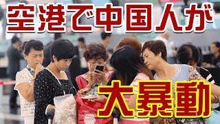 【海外の反応】中国人観光客が成田空港で大暴れして逮捕 こんにちわ、海...