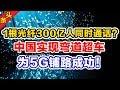 1根光纤300亿人同时通话?中国实现弯道超车,为5G铺路成功!