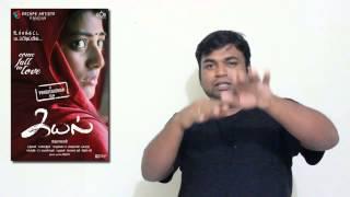 kayal review by prashanth