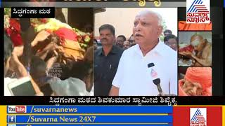 #Siddaganga Sree  BS Yeddyurappa Says We Can Not Find Another Basavanna