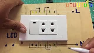 สาธิตวิธีต่อสวิตช์ กับเต้าเสียบปลั๊กไฟฟ้า (ยกตัวอย่าง LED ต่อกับ 9 V )ห้ามนำLEDไปต่อกับ220 V