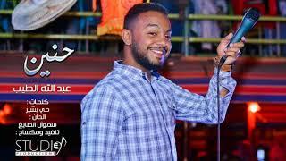 عبدالله الطيب - حنين  | New 2018 | اغاني سودانية 2018